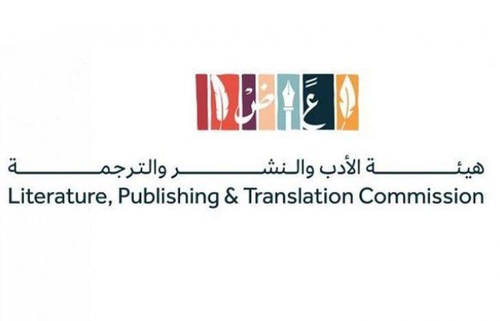 """""""الأدب"""" تعلن أسماء الفائزين بجائزة معرض الرياض الدولي للكتاب لعام 2020"""