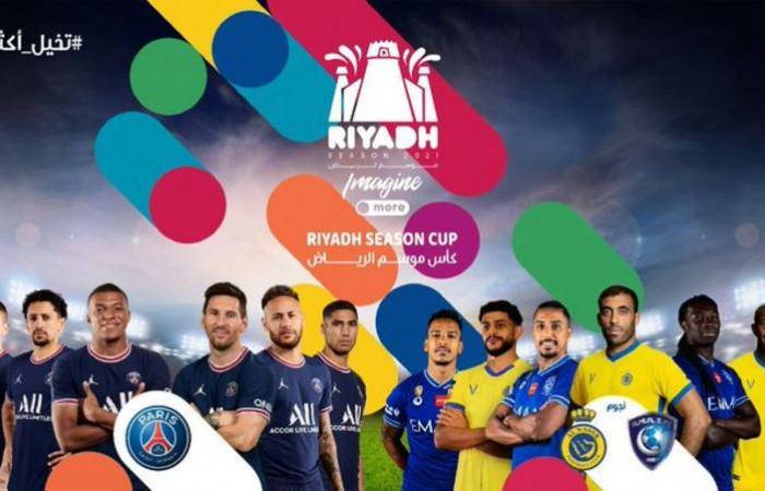 نجوم من الهلال والنصر يواجهون باريس سان جيرمان على كأس موسم الرياض