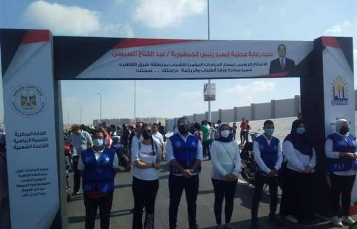 وزير الشباب ومحافظ القاهرة يشهدان افتتاح مسار الدرجات المؤّمن ضمن مبادرة «دراجتك صحتك»