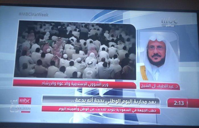 """لا تسمعوا للوشاة.. """"آل الشيخ"""": التطرف """"زوبعة في فنجان"""" والمملكة ترفل بالنعم"""