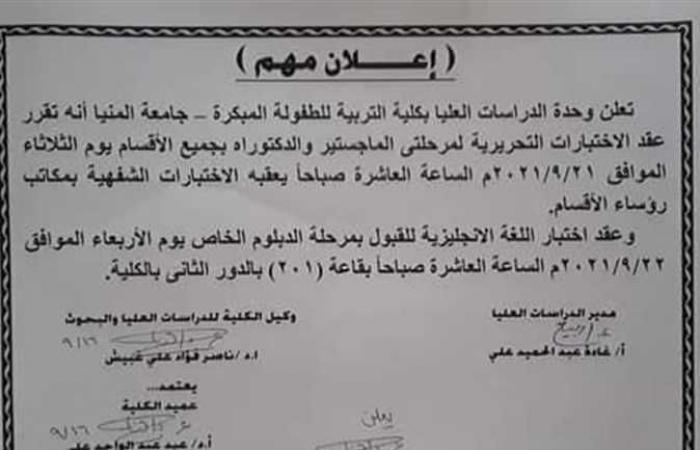 الطفولة المبكرة بجامعة المنيا تعلن مواعيد الاختيارات التحريرية لمرحلتي الماجستير والدكتوراه