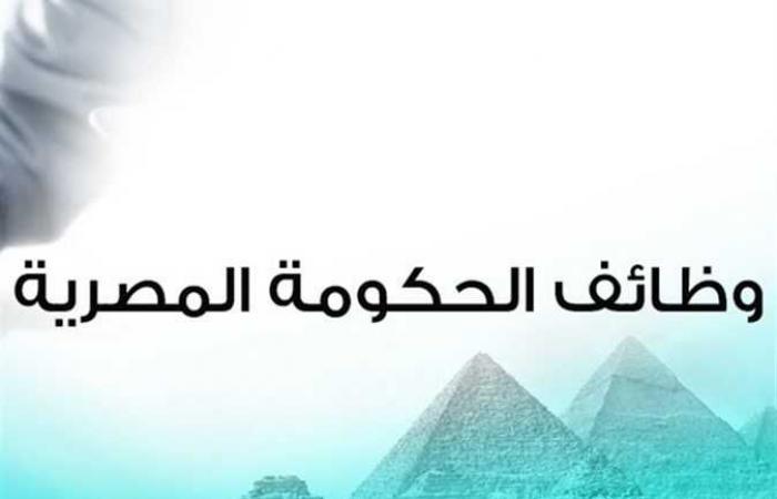 وظائف خالية في وزارات وهيئات ومصالح حكومية بالقاهرة والمحافظات