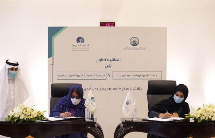 جمعية ألزهايمر توقّع اتفاقية تعاون مع جامعة الأميرة نورة