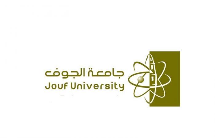 جامعة الجوف.. إنجازات عالمية وإقليمية وعربية في عهد خادم الحرمين