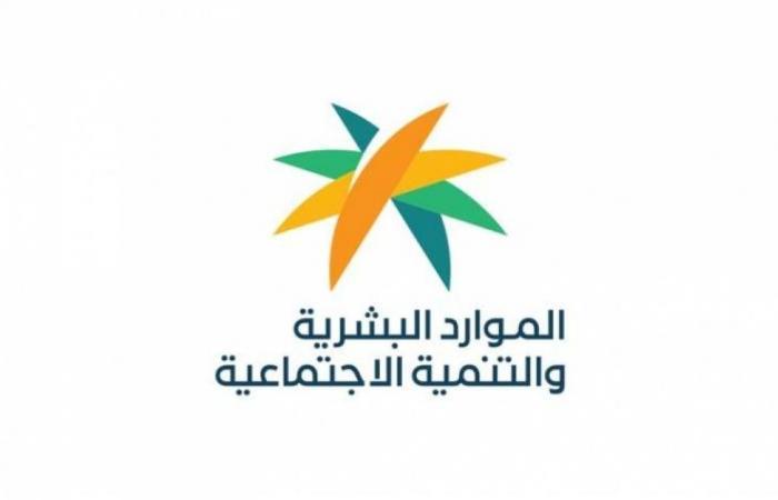 عاجل | بيت خبرة للإعانات الاجتماعية في السعودية