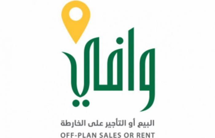 """""""وافي"""" يُعلن القواعد المنظمة لتراخيص الوساطة العقارية في المشروعات الصغيرة والمتوسطة"""