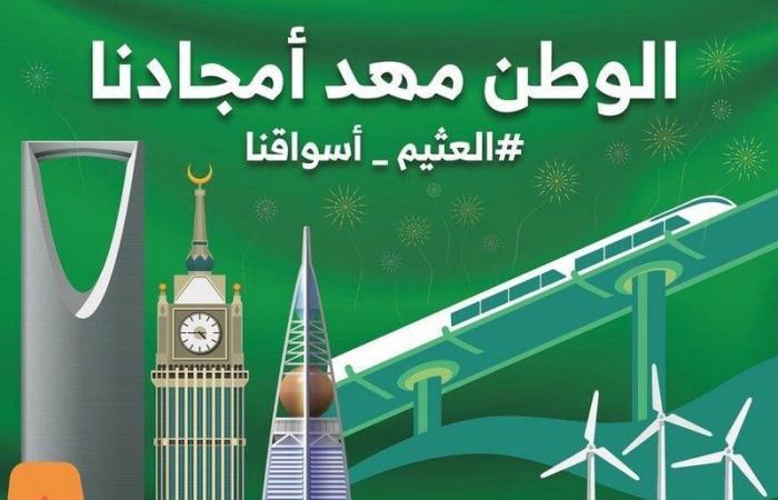 أسواق عبدالله العثيم تواصل مهرجان عروض اليوم الوطني