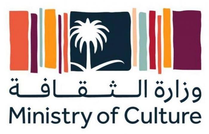 """وزارة الثقافة تنظم فعالية """"وطن ودار"""" في ثلاث مدن احتفاءً باليوم الوطني الـ91"""