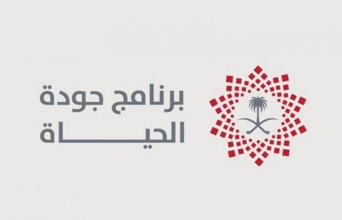 """برنامج """"جودة الحياة """".. خطوات متلاحقة لتحقيق أهداف رؤية المملكة 2030"""