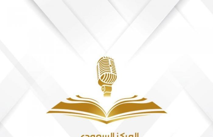 إطلاق المركز السعودي للتلاوات القرآنية والأحاديث النبوية