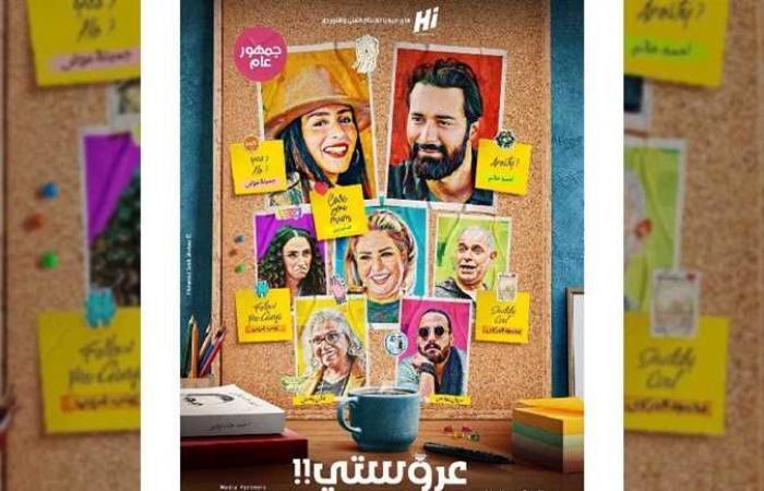فيلم «عروستي» يتجاوز ربع مليون جنيه في أول ليالي عرضه