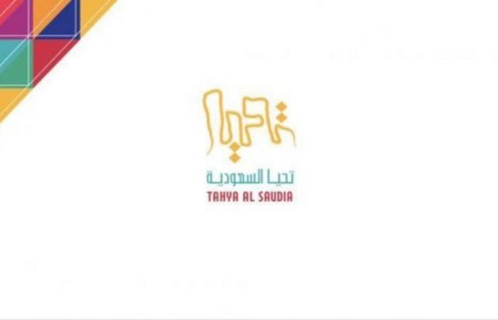 """48 جهة تتفاعل مع مبادرة """"تحيا السعودية"""" بالتزامن مع احتفالات اليوم الوطني الـ91"""