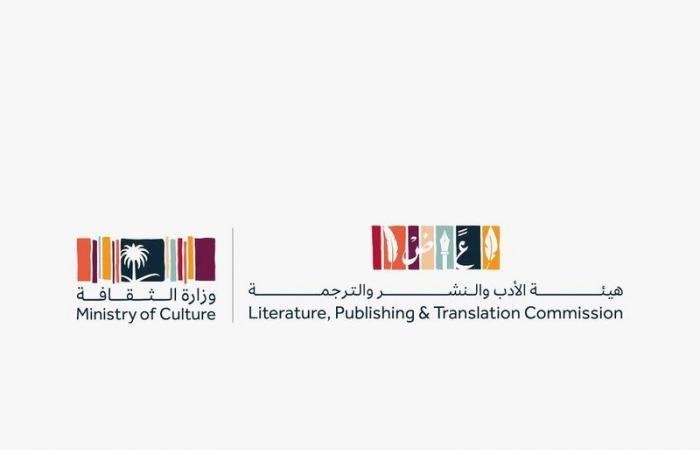 هيئة الأدب والنشر والترجمة تُطلق جائزة معرض الرياض الدولي للكتاب