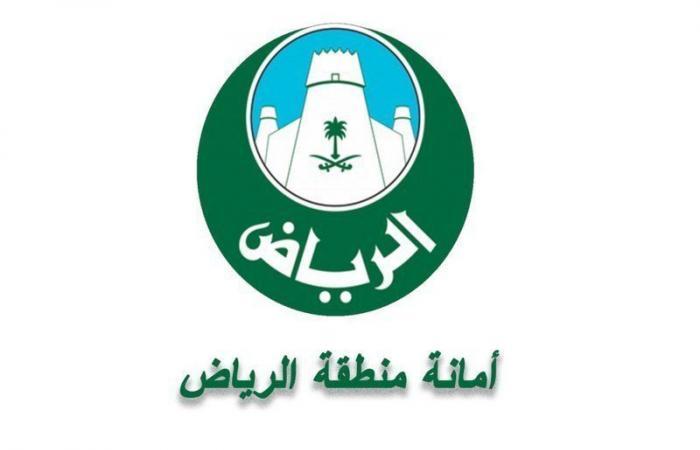 """أمانة الرياض تستقبل 21 ألف بلاغ خلال أسبوع عبر """"940"""""""