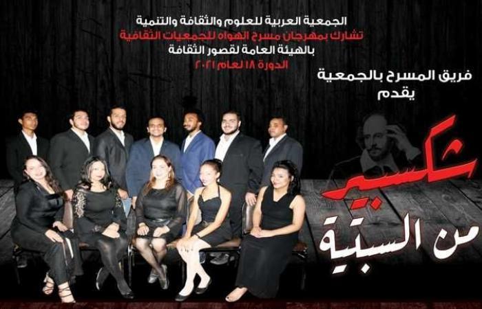 5 أكتوبر.. عرض «شكسبير من السبتية» على مسرح قصر ثقافة بورسعيد