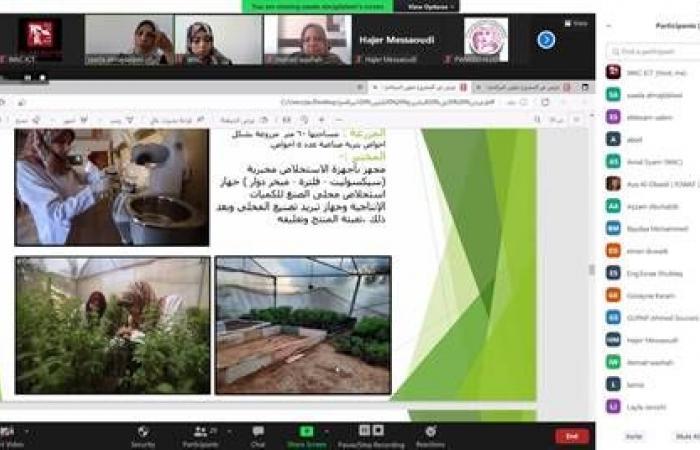 """غزة : لقاء رقمي حول """" تجربة مركز شؤون المرأة في مشروع تمكين المرأة في مواجهة التغير المناخي"""""""