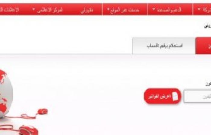 الإستعلام عن فاتورة التليفون المنزلي لشهر يناير 2017 وموعد السداد وطرق الدفع الشركة المصرية للاتصالات