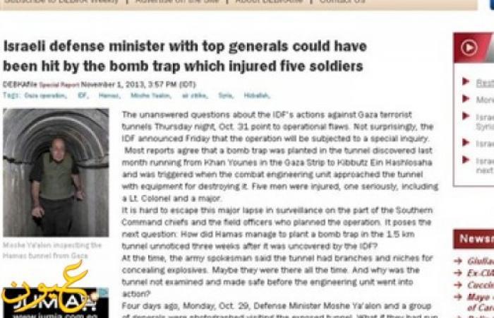 ديبكا: نجاة وزير الدفاع الإسرائيلي وقادة بجيش الاحتلال من الاغتيال بقنبلة في أحد الأنفاق