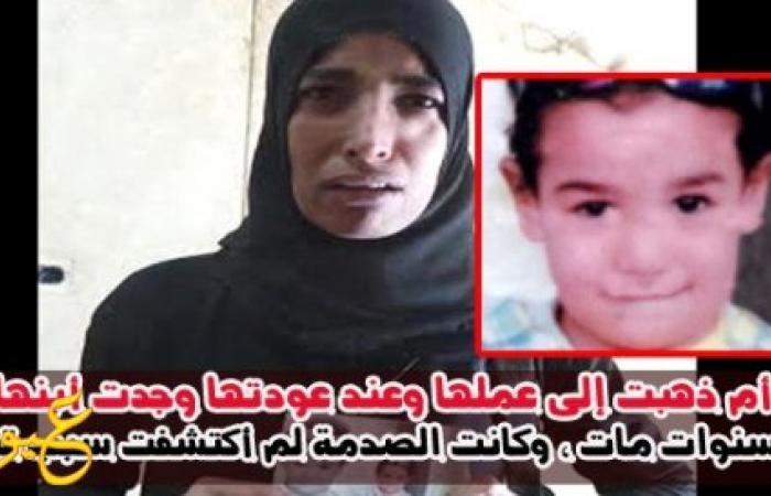 بالصور | أم ذهبت إلى عملها وعند عودتها وجدت أبنها 3 سنوات مات ، وكانت الصدمة لم أكتشفت سبب قتله