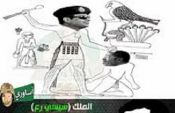 بعد ظهور القائد الفرعونى جدكارع إسيسى ..نشطاء : القى القبض على مرسيكوسوس بموقعة يونيوس