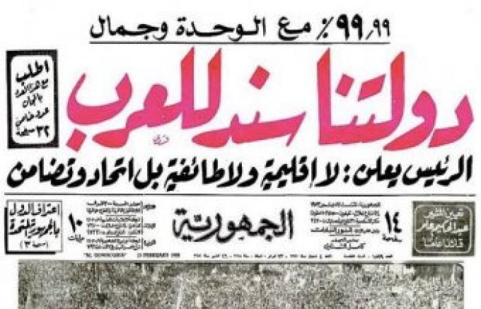 تاريخ...نتيجة استفتاء الوحدة بين مصر وسوريا: ٩٩.٩٩٪ مع الوحدة واختيار جمال رئيسا للجمهورية العربية المتحدة