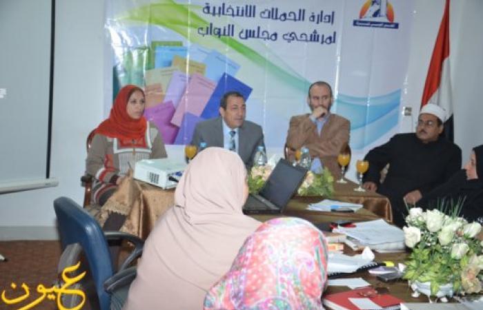 المجلس القومي للمرأة : دورة تدريبية استعدادا لانتخابات البرلمان في بني سويف