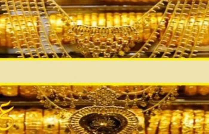 أسعار الذهب تواصل اشتعالها بالأسواق.. وعيار 21 يسجل رقم قياسي غير مسبوق للمرة الأولى