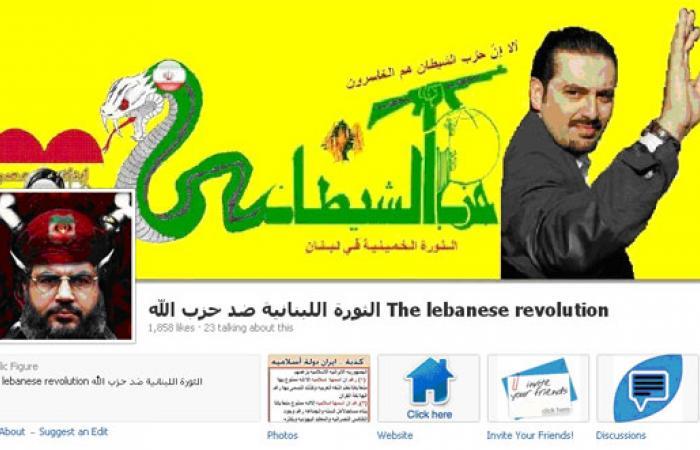 ثورة لبنانية ضد حزب الله على الفيسبوك