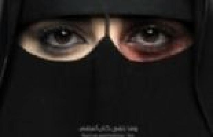 """""""ما خفي كان أعظم"""" أول إعلان لنبذ العنف ضد المرأة السعودية"""