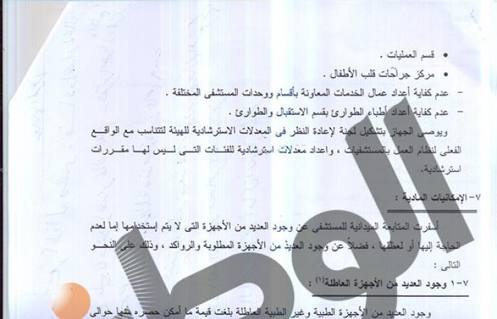 «الوطن» ترصد «مثلث القتل» داخل مستشفى «أطفال مصر»