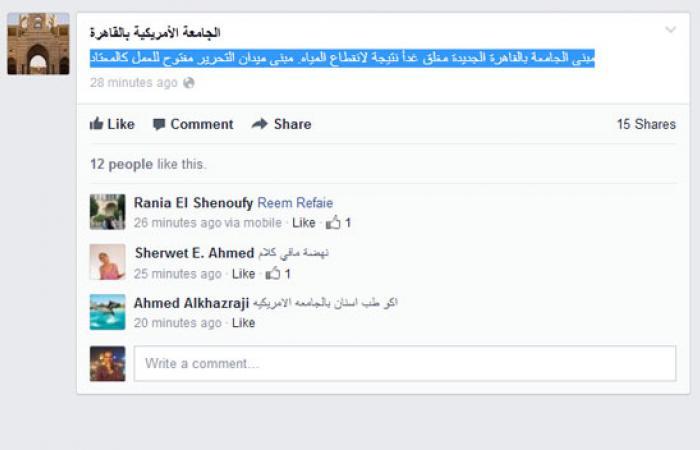غدًا.. غلق مبنى الجامعة الأمريكية بالقاهرة الجديدة لانقطاع المياه