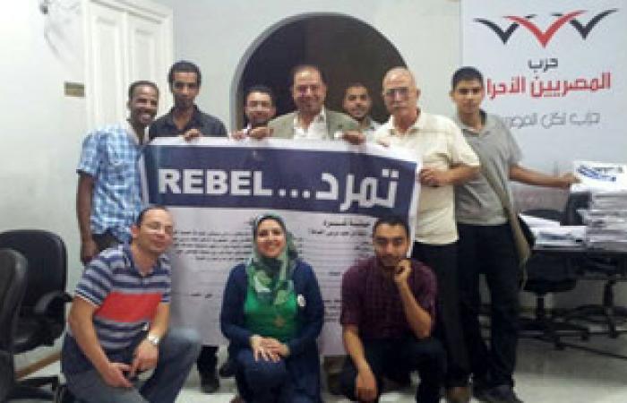 """""""المصريين الأحرار"""" يواصل جمع توقيعات """"تمرد"""" بالإسكندرية"""