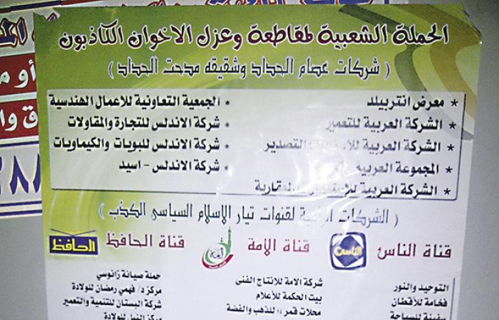 """حملة لمقاطعة منتجات """"الشاطر ومالك"""""""