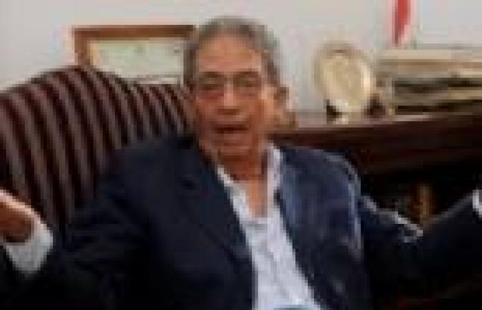 عمرو موسى يقبل دعوة الرئاسة لحضور اجتماع مناقشة تقرير سد النهضة