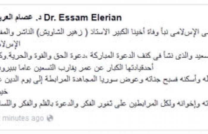 """عصام العريان ينعى وفاة المفكر الإسلامى """"زهير الشاويس"""" فى بيروت"""