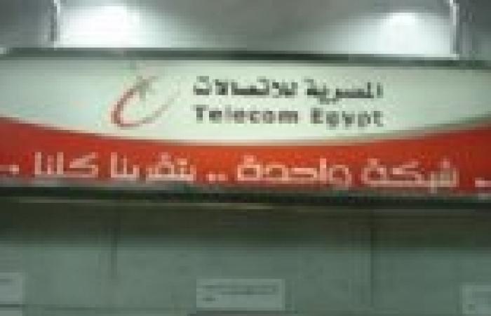 مُشغل الاتصالات الثابتة في مصر يطالب شركة محمول بـ42.8 مليون دولار