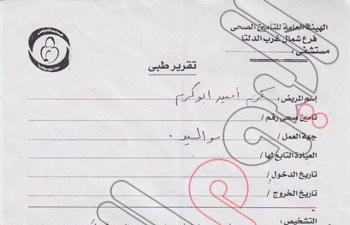 ننشر صور الطفل ضحية مستشفى سبورتنج بالإسكندرية قبل وبعد الغيبوبة