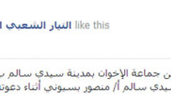 التيار الشعبى: الإخوان اعتدوا على عضو بكفر الشيخ