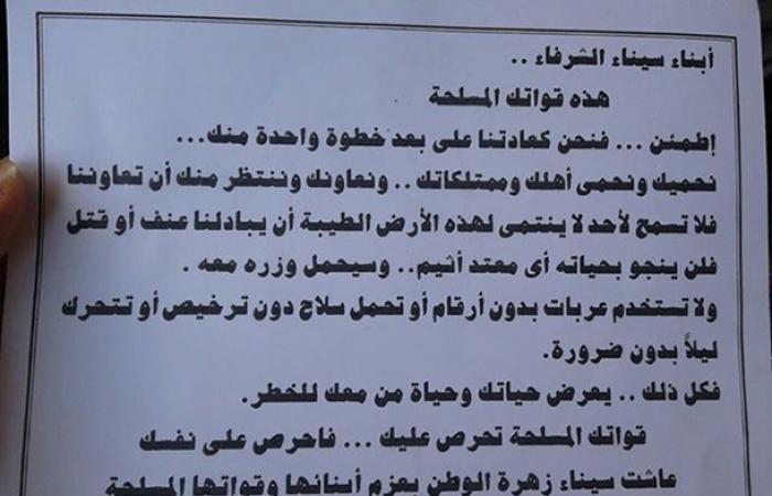 الجيش لأهالي سيناء: لا تسمحوا لمن لا ينتمون للوطن بممارسة العنف