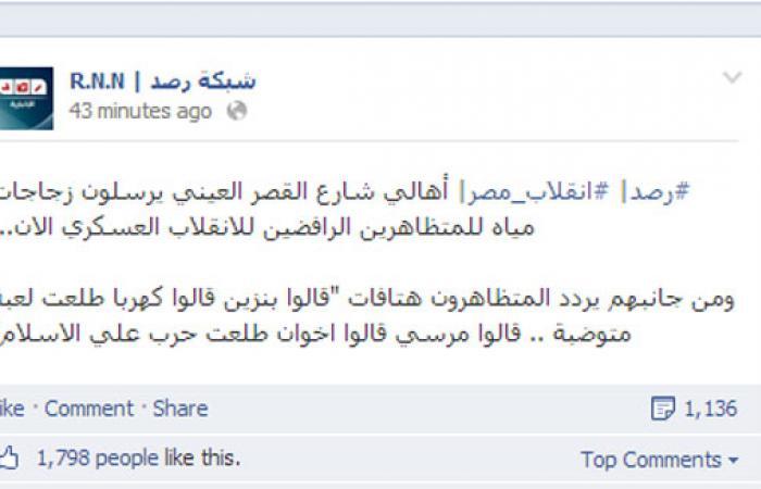 """""""رصد"""" تدعى توزيع الأهالى زجاجات مياه على مؤيدى مرسى فى نهار رمضان!!"""