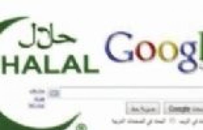 «جوجل حلال».. خدمة جديدة للتصفح الإسلامى