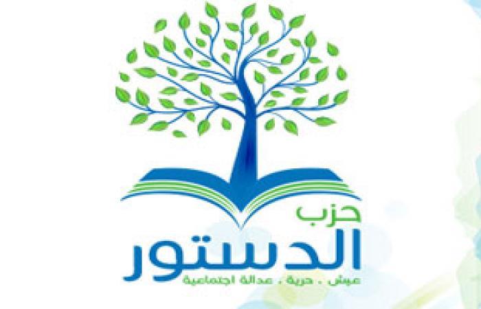 حزب الدستور بالدقهلية يدعو للتظاهر غداً لدعم مكافحة الإرهاب
