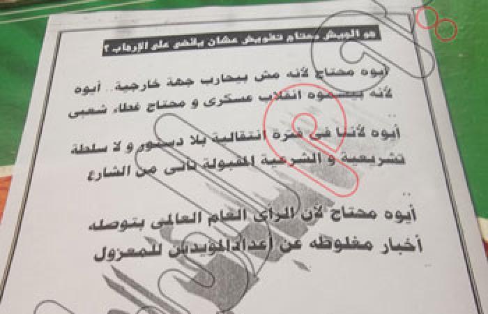 """منشورات بقرية بـ""""سمنود"""" لحث المواطنين على النزول لتفويض السيسى"""