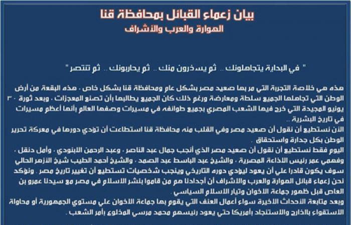 قبائل الهوارة والعرب والأشراف بقنا يعلنون تأييدهم للجيش ضد الإرهاب