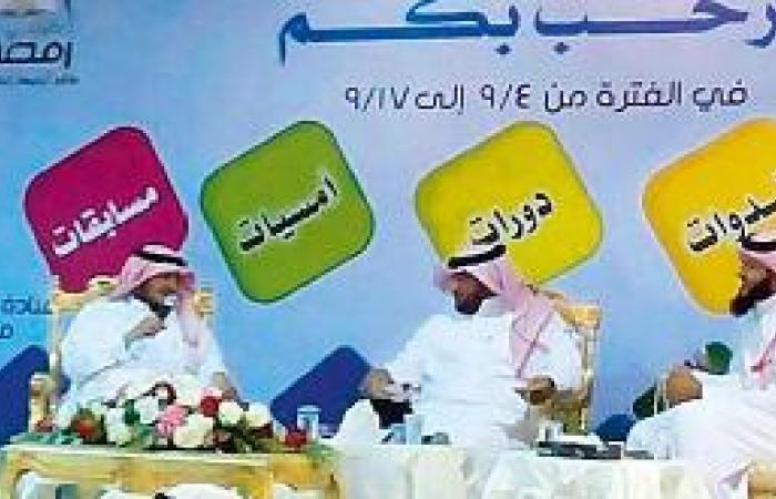 اختتام ملتقى «الحنيك» الخامس بشعار  «رمضان طورني»