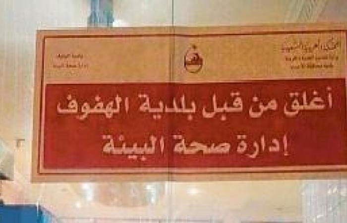 مخالفات صحية جسيمة تغلق مطعما شهيرا في الشرقية