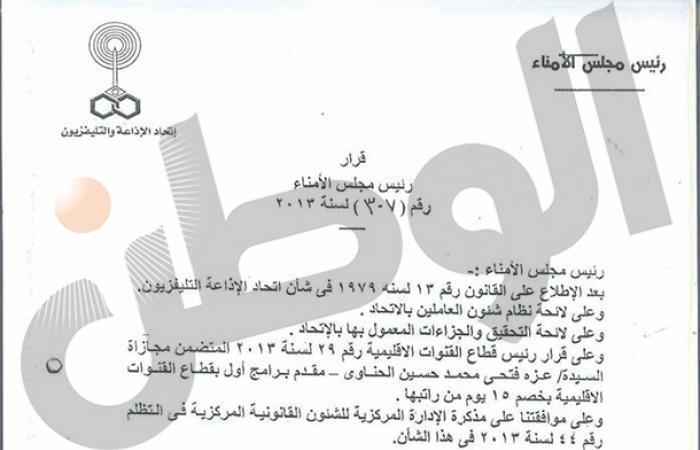 عزة الحناوي.. مذيعة فضحت فساد وزير الإعلام الإخواني ففقدت وظيفتها إلى الآن