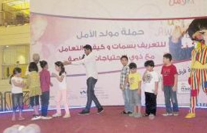 حملة «مولد الأمل» لتطوير التعامل مع ذوي الاحتياجات الخاصة