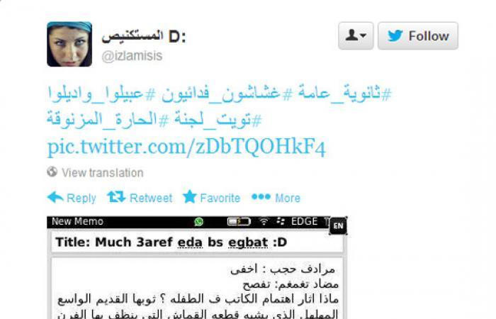 """صفحات """"تويتر"""" تتداول إجابات امتحان الدور الثانى فى اللغة العربية"""