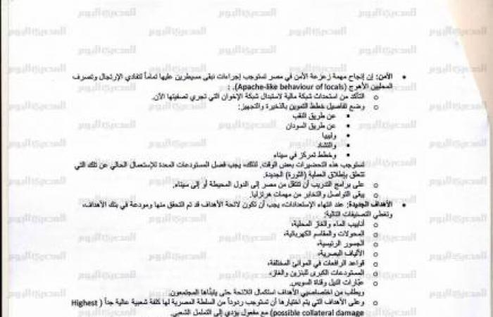 مخابرات غربية تضع خطة إعلان حرب ضد «30 يونيو»